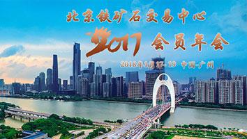 北京铁矿石交易中心2017年会员年会