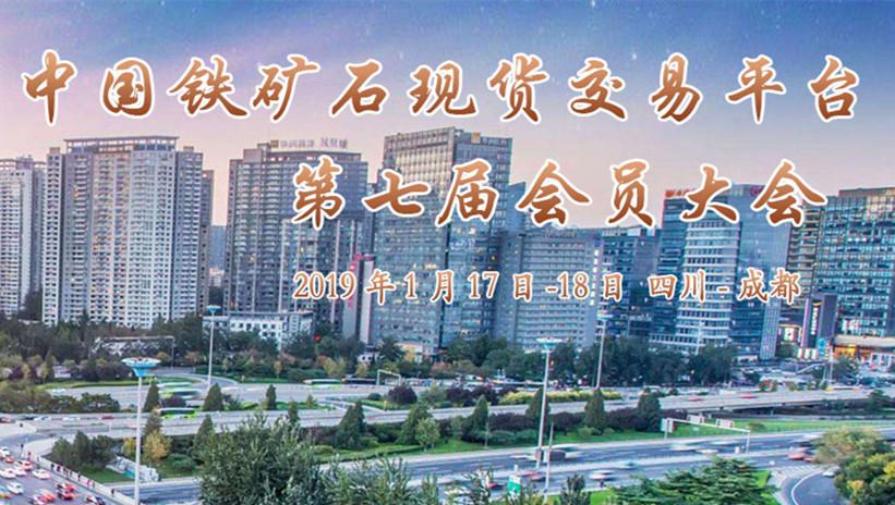 北京铁矿石交易中心2018年会员年会