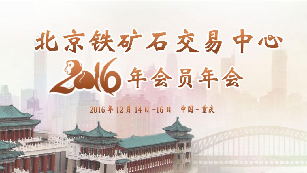 北京铁矿石交易中心2016年会员年会