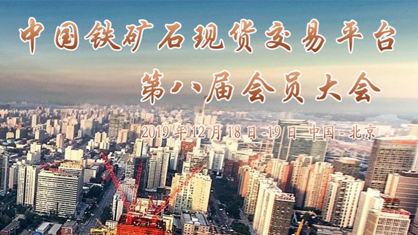 北京铁矿石交易中心2019年会员大会